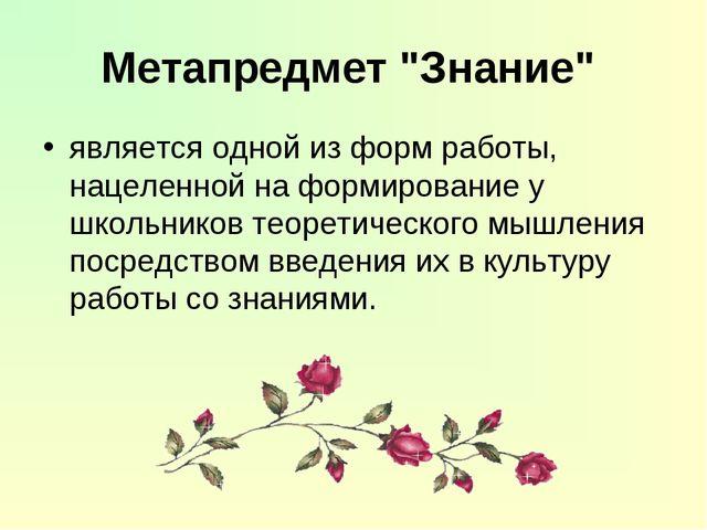 """Метапредмет """"Знание"""" является одной из форм работы, нацеленной на формировани..."""