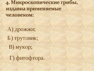 А) дрожжи; Б) трутовик; В) мукор; Г) фитофтора.