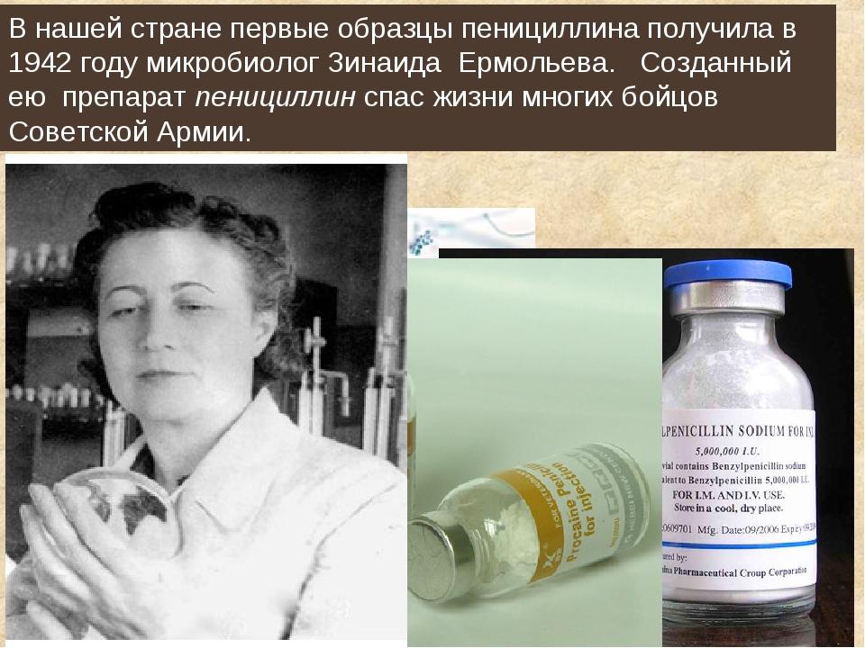 В нашей стране первые образцы пенициллина получила в 1942 году микробиолог Зи...