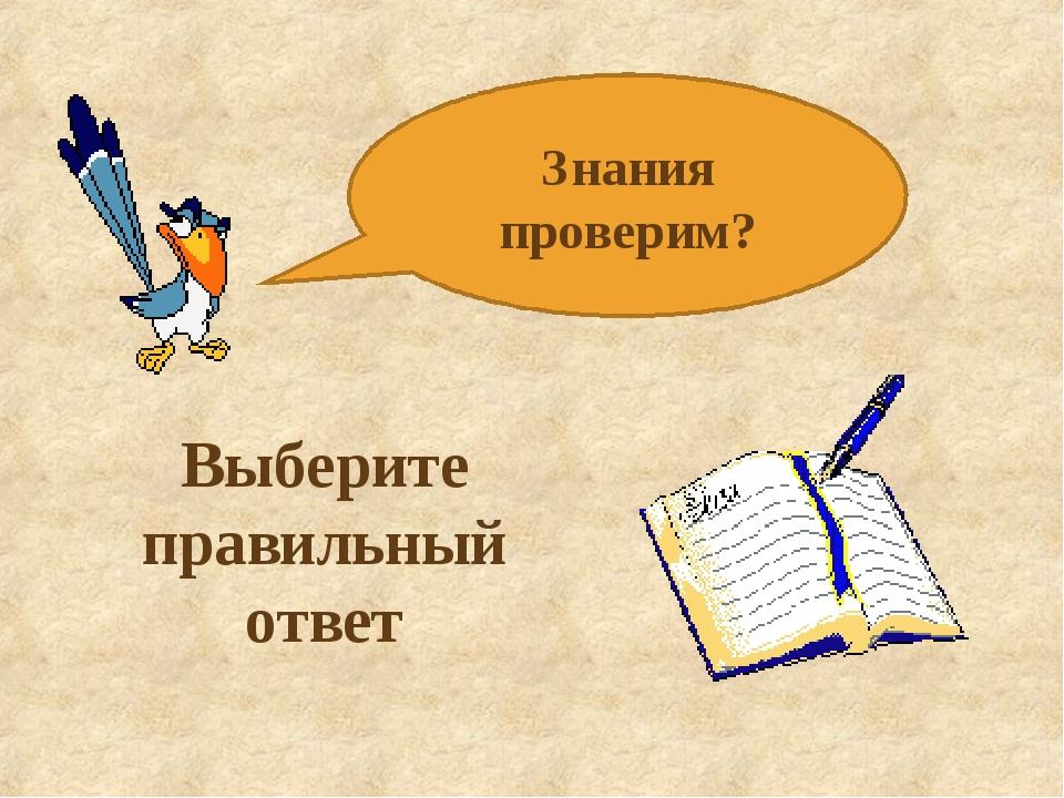 Знания проверим? Выберите правильный ответ