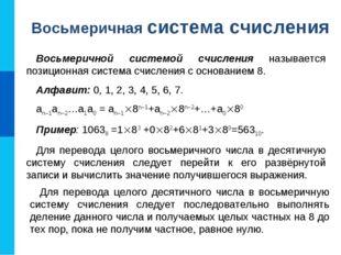 Восьмеричной системой счисления называется позиционная система счисления с ос