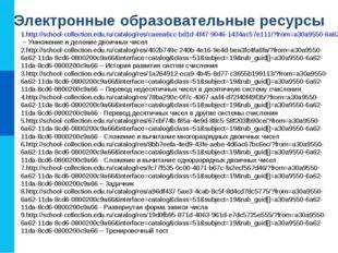 Электронные образовательные ресурсы http://school-collection.edu.ru/catalog/r