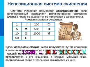 Римская система счисления 40 = X L 1935 M C M X X X 28 X X V I I I V Непозици