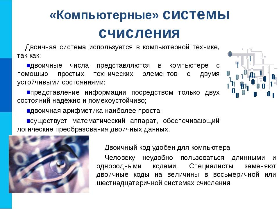 «Компьютерные» системы счисления Двоичная система используется в компьютерной...