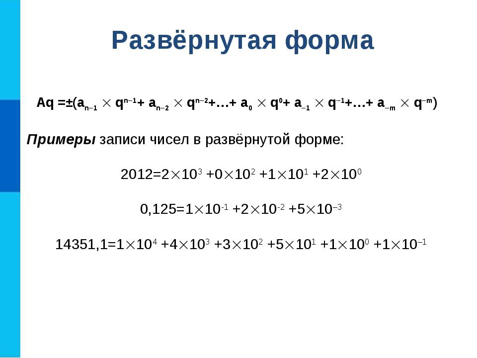 Aq =±(an–1  qn–1+ an–2  qn–2+…+ a0  q0+ a–1  q–1+…+ a–m  q–m) Примеры за...