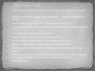 Проверь себя Где и когда состоялась первая встреча русских и монголо-татар? К