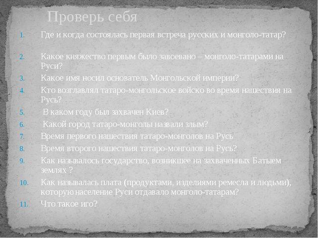 Проверь себя Где и когда состоялась первая встреча русских и монголо-татар? К...