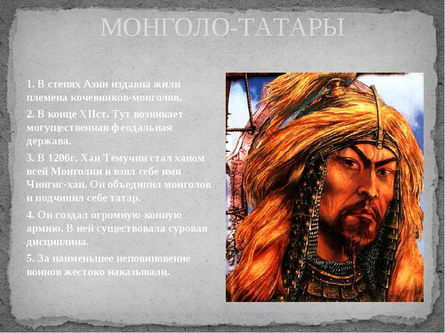 МОНГОЛО-ТАТАРЫ 1. В степях Азии издавна жили племена кочевников-монголов. 2....