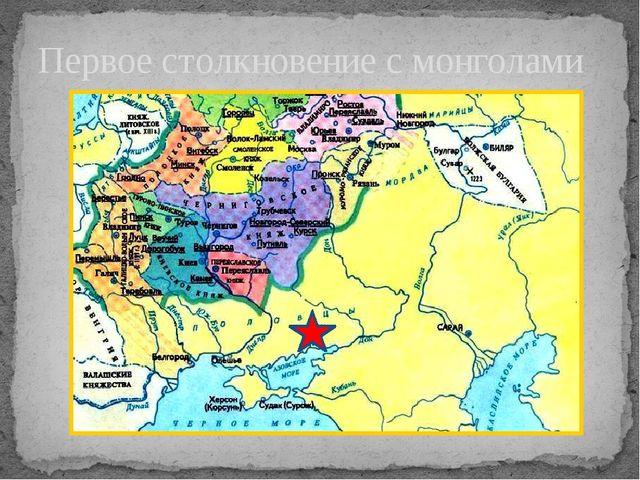 Первое столкновение с монголами