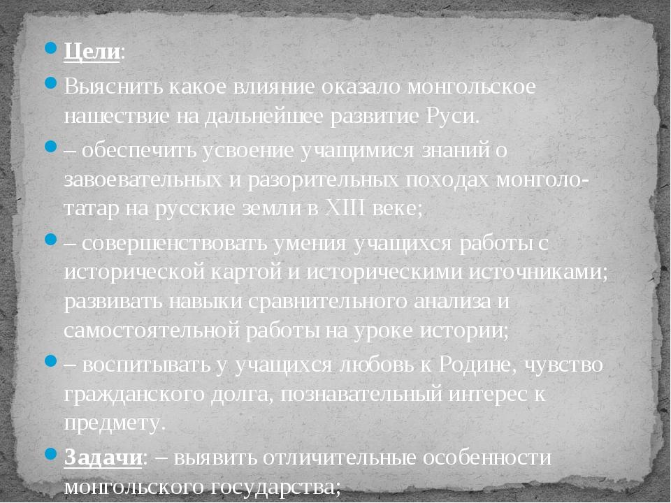 Цели: Выяснить какое влияние оказало монгольское нашествие на дальнейшее разв...