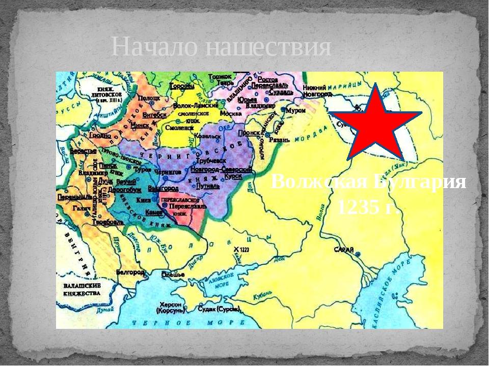 Начало нашествия Волжская Булгария 1235 г.