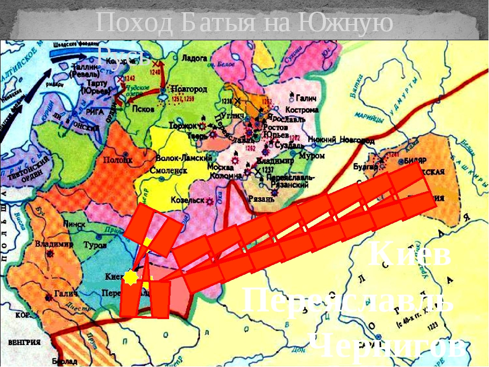 Поход Батыя на Южную Русь Киев Переяславль Чернигов