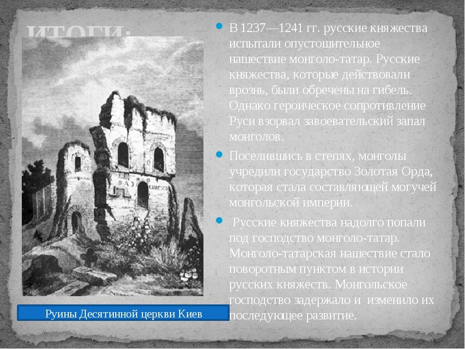 В 1237—1241 гг. русские княжества испытали опустошительное нашествие монголо-...