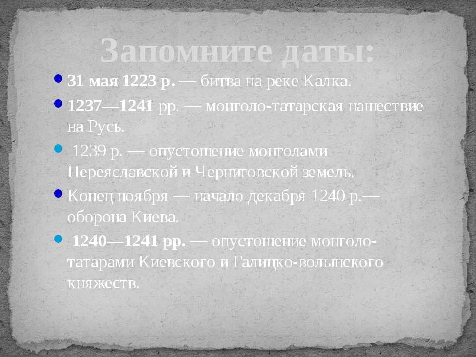 Запомните даты: 31 мая 1223 р. — битва на реке Калка. 1237—1241 рр. — монголо...