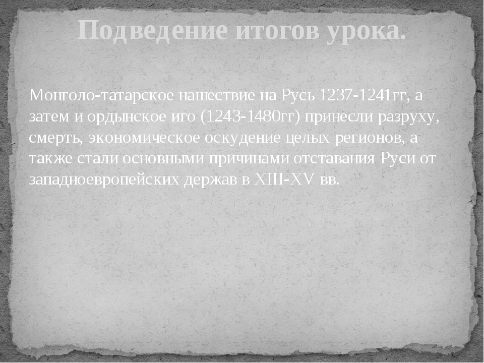 Монголо-татарское нашествие на Русь 1237-1241гг, а затем и ордынское иго (124...