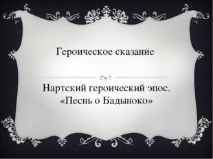 Героическое сказание Нартский героический эпос. «Песнь о Бадыноко»