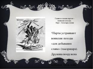 Главное в жизни нартов – воинские походы. Нарт – богатырь и воин Нарты устраи
