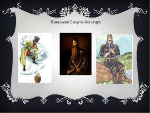 КавказскиЕ нарты-богатыри
