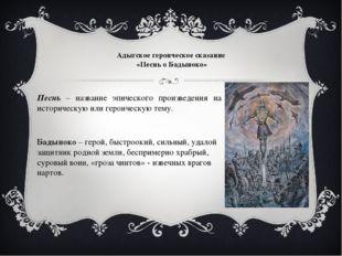 Адыгское героическое сказание «Песнь о Бадыноко» Песнь – название эпического