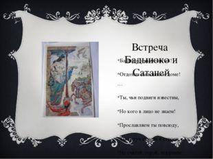 Встреча Бадыноко и Сатаней Бадыноко знаменитый! Отдохни ты в нашем доме!… Ты,