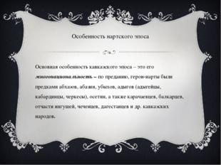 Особенность нартского эпоса Основная особенность кавказского эпоса – это его