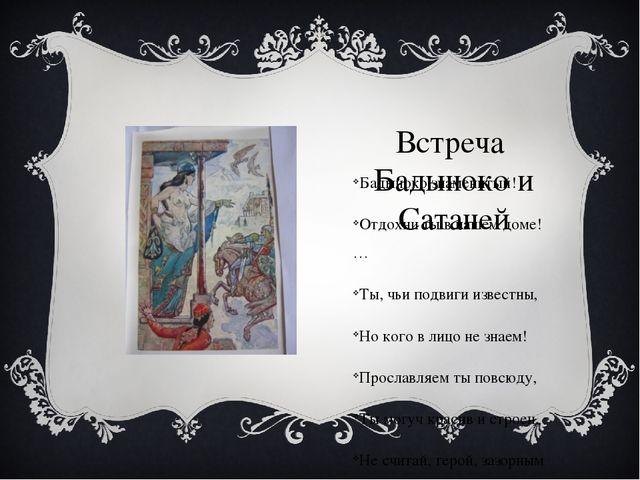 Встреча Бадыноко и Сатаней Бадыноко знаменитый! Отдохни ты в нашем доме!… Ты,...