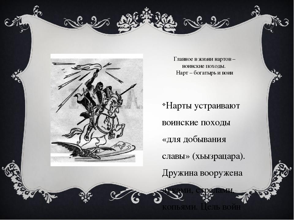 Главное в жизни нартов – воинские походы. Нарт – богатырь и воин Нарты устраи...