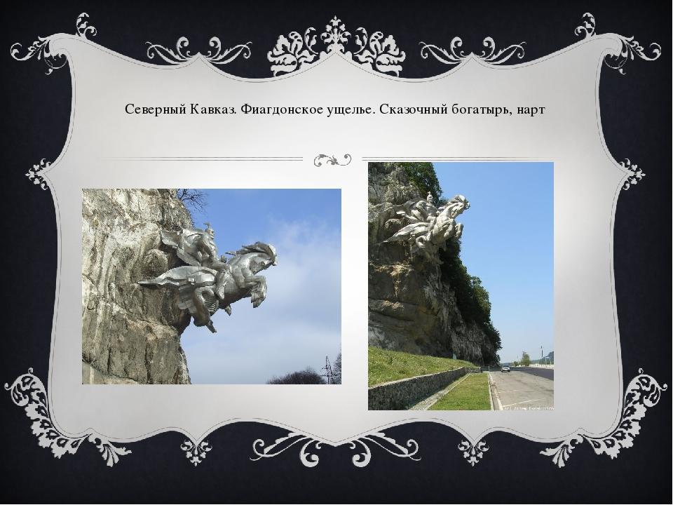 Северный Кавказ. Фиагдонское ущелье. Сказочный богатырь, нарт