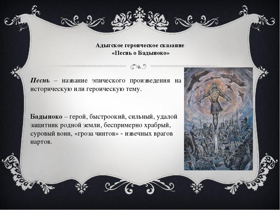 Адыгское героическое сказание «Песнь о Бадыноко» Песнь – название эпического...