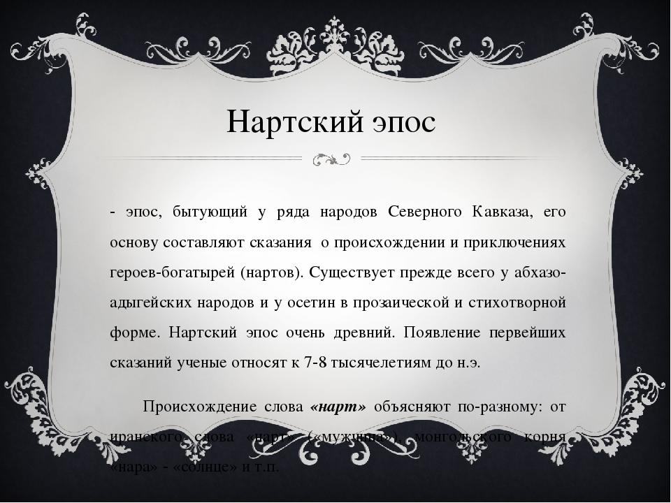 Нартский эпос - эпос, бытующий у ряда народов Северного Кавказа, его основу с...