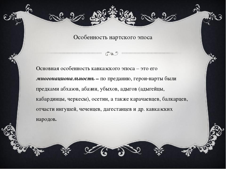 Особенность нартского эпоса Основная особенность кавказского эпоса – это его...