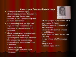 Из истории.Блокада Ленинграда В августе 1941 года город Ленинград оказался в