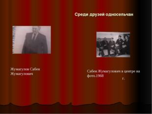Среди друзей односельчан г. Сабен Жумагулович в центре на фото.1968 Жумагуло