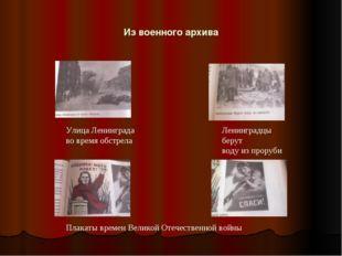 Из военного архива Улица Ленинграда во время обстрела Ленинградцы берут воду