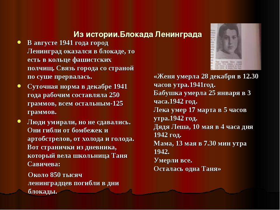 Из истории.Блокада Ленинграда В августе 1941 года город Ленинград оказался в...