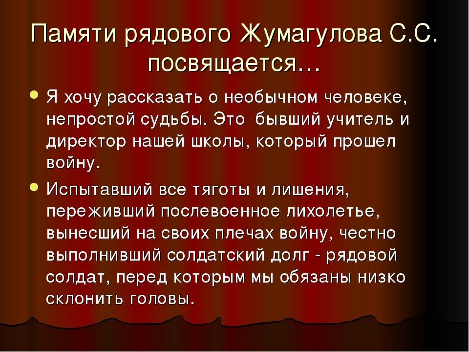 Памяти рядового Жумагулова С.С. посвящается… Я хочу рассказать о необычном че...