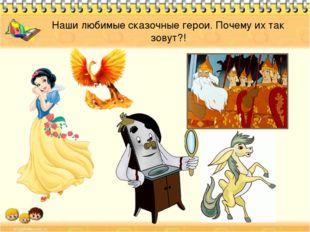 Наши любимые сказочные герои. Почему их так зовут?!
