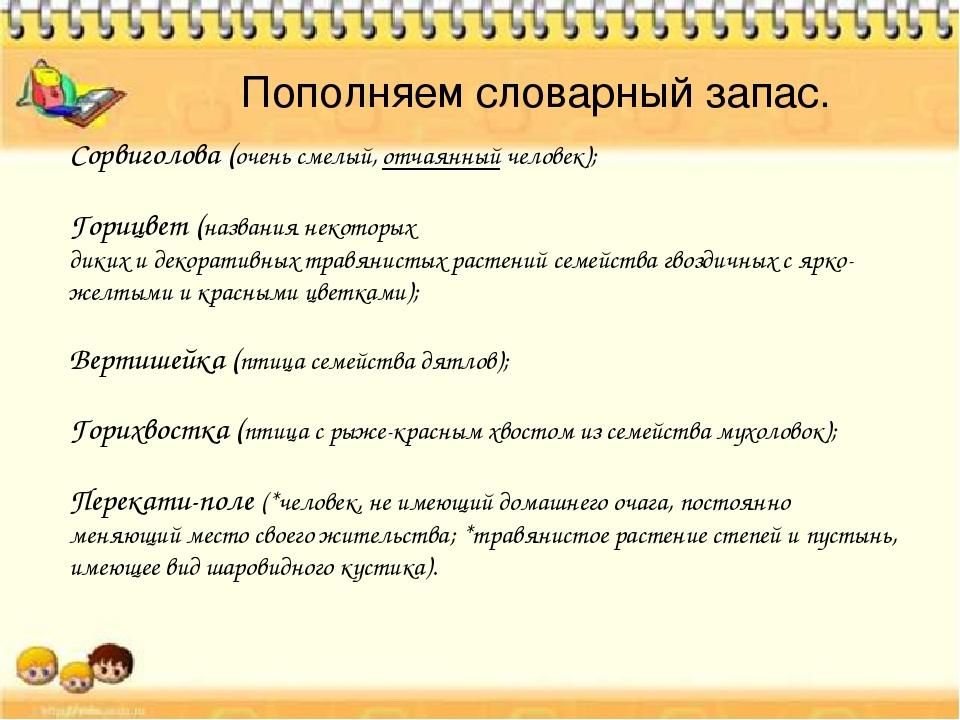 Сорвиголова (очень смелый,отчаянныйчеловек); Горицвет (названия некоторых д...