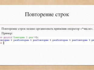 Повторение строк Повторение строк можно организовать применив оператор «*числ
