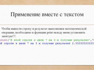 Применение вместе с текстом Чтобы вывести строку и результат выполнения матем