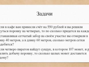 Задачи 1. Если в кафе вам принесли счёт на 550 рублей и вы решили скинуться п