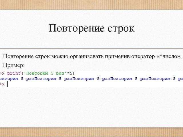 Повторение строк Повторение строк можно организовать применив оператор «*числ...