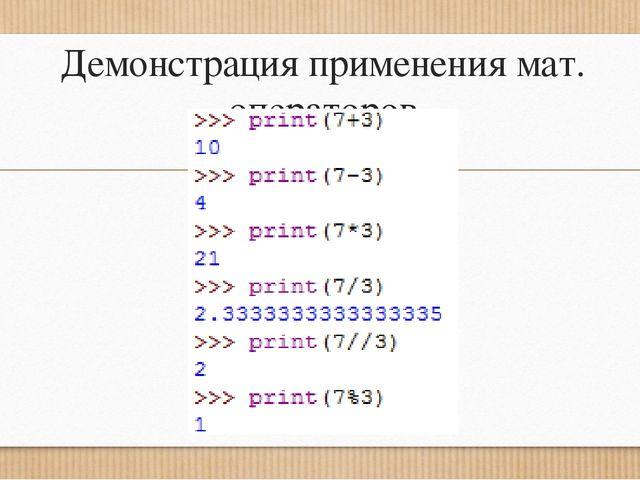 Демонстрация применения мат. операторов