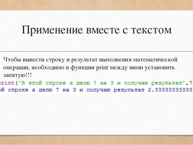 Применение вместе с текстом Чтобы вывести строку и результат выполнения матем...