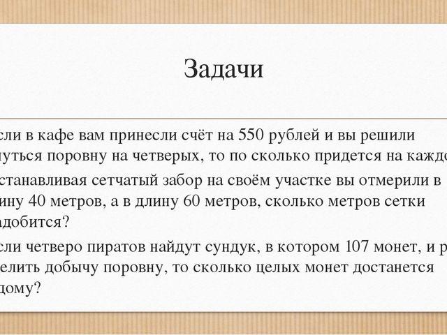 Задачи 1. Если в кафе вам принесли счёт на 550 рублей и вы решили скинуться п...