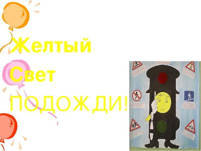 Желтый Свет ПОДОЖДИ!