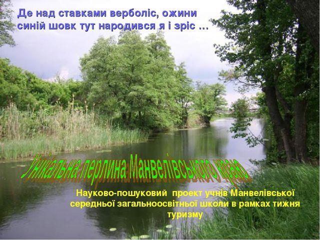 Де над ставками верболіс, ожини синій шовк тут народився я і зріс … Науково-п...