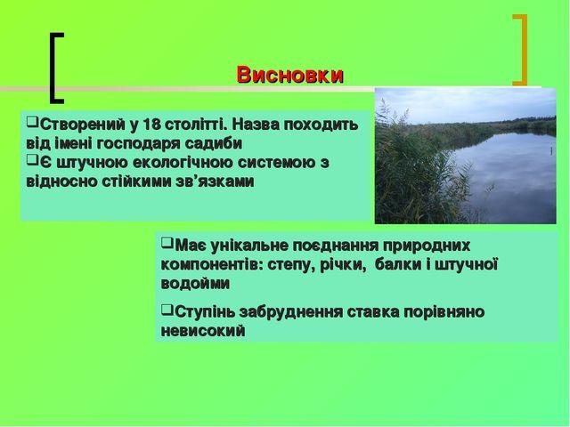Висновки Має унікальне поєднання природних компонентів: степу, річки, балки і...