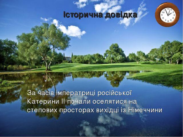 За часів імператриці російської Катерини II почали оселятися на степових про...