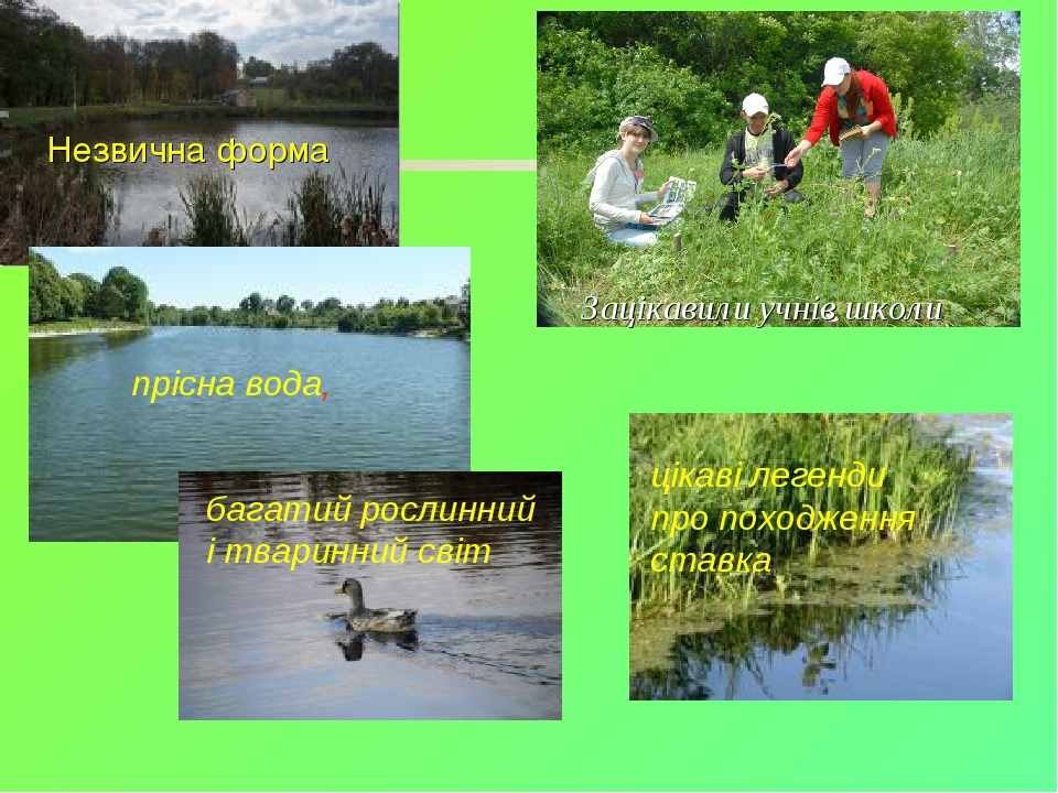 Незвична форма багатий рослинний і тваринний світ прісна вода, цікаві легенди...